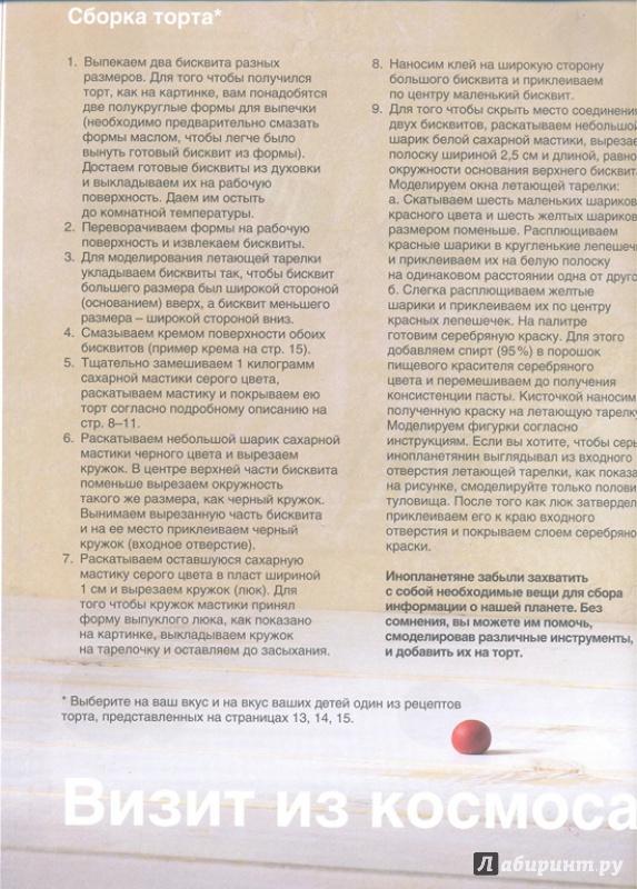 Иллюстрация 1 из 9 для Секреты сахарной мастики - Орен, Кац | Лабиринт - книги. Источник: Тесла