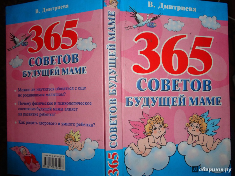 Иллюстрация 1 из 5 для 365 советов будущей маме - В. Дмитриева | Лабиринт - книги. Источник: Kristin