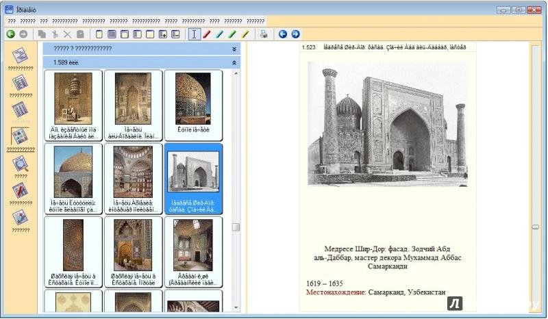 Иллюстрация 1 из 10 для Орнамент (CDpc) | Лабиринт - софт. Источник: Ivanov Igor