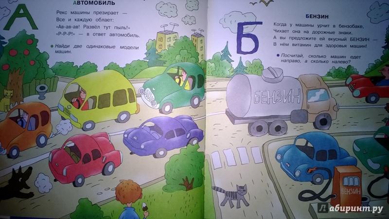 Иллюстрация 1 из 29 для Дорожная азбука - Анастасия Орлова | Лабиринт - книги. Источник: Федорова  Елена