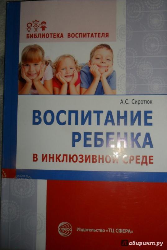 Иллюстрация 1 из 14 для Воспитание ребенка в инклюзивной среде - Анастасия Сиротюк | Лабиринт - книги. Источник: Медведев  Михаил Анатольевич