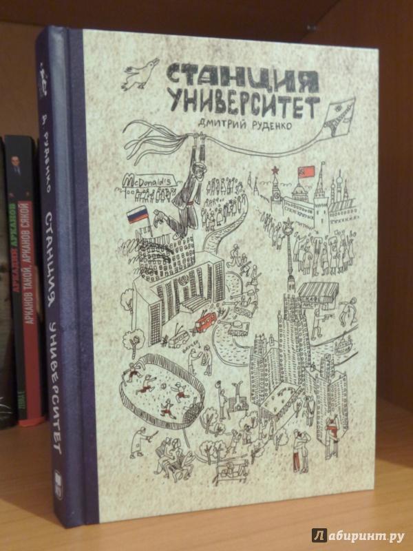 Иллюстрация 1 из 16 для Станция Университет - Дмитрий Руденко   Лабиринт - книги. Источник: Romanowa