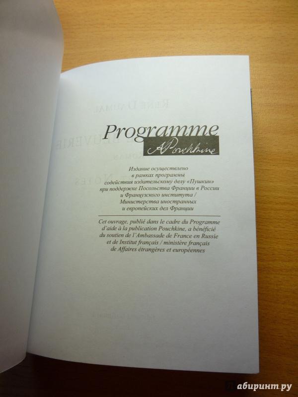 Roman Essay