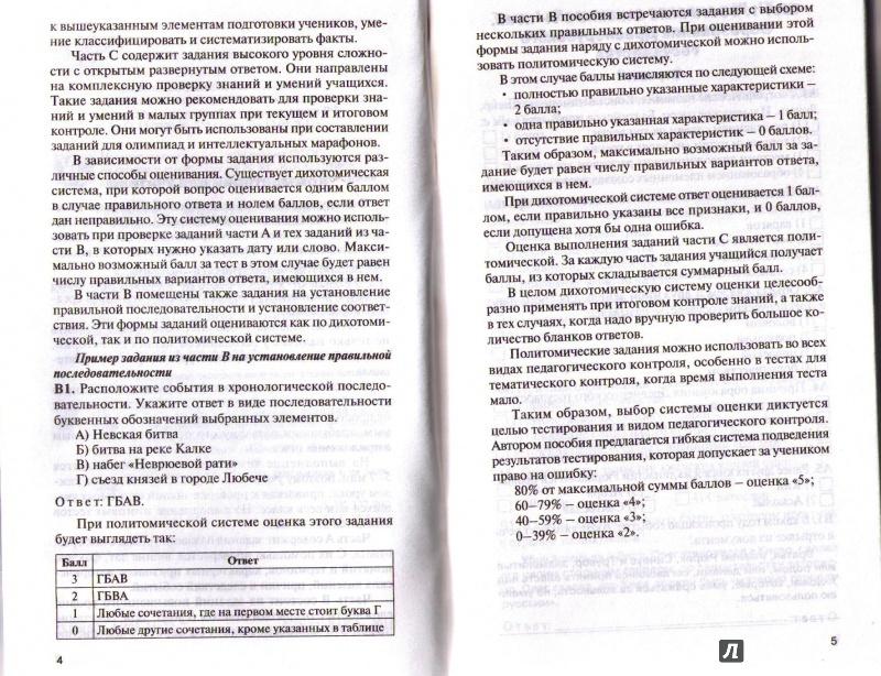 Класс материалы история 10 измерительные контрольно россии