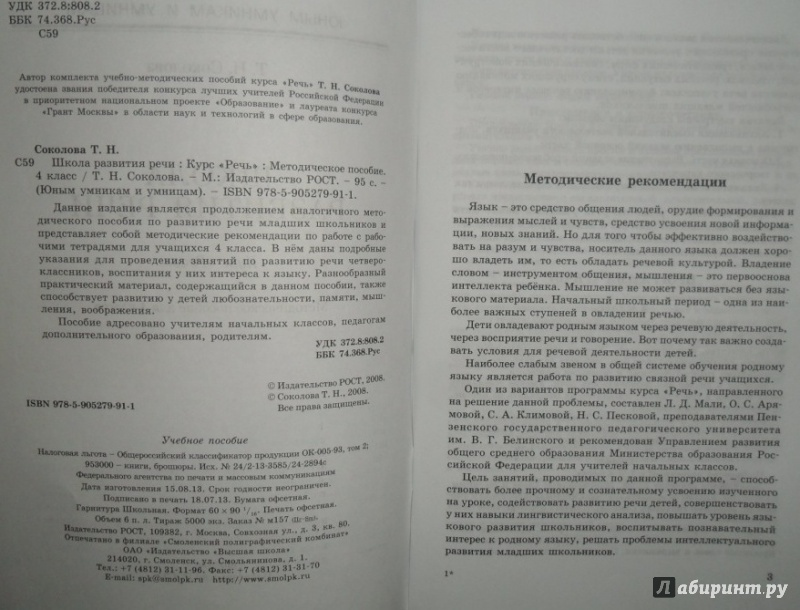 Решебник по русскому языку 3 класс