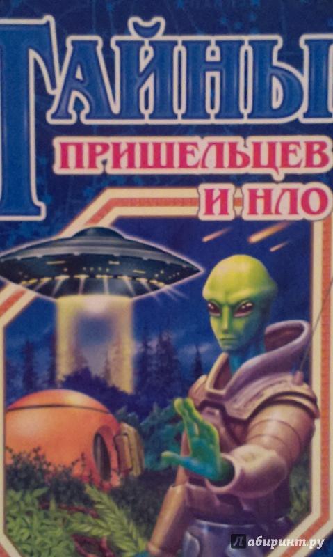 Иллюстрация 1 из 13 для Тайны пришельцев и НЛО - Станислав Зигуненко | Лабиринт - книги. Источник: Nota B