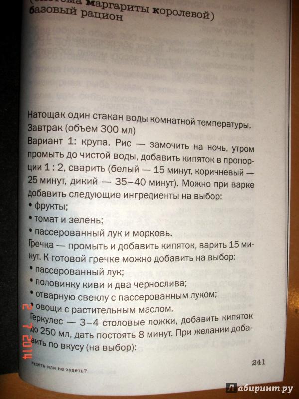 Соловьев как похудеть читать