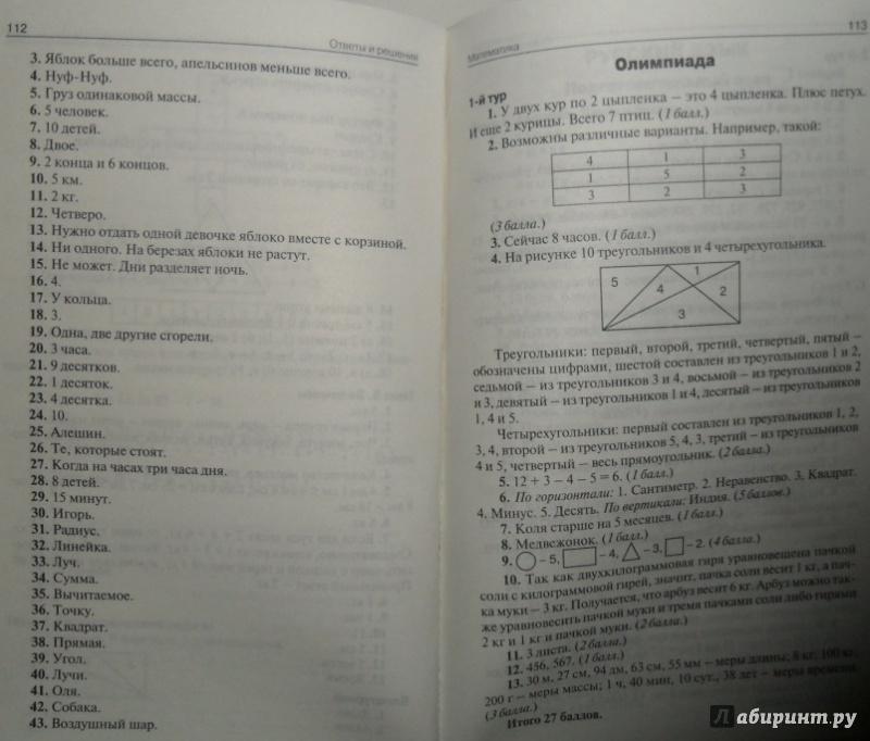 Ответы олимпиадные задания по математике 7 класс с