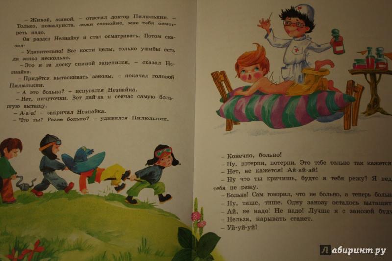 Картинки из книги золотой ключик или приключения буратино