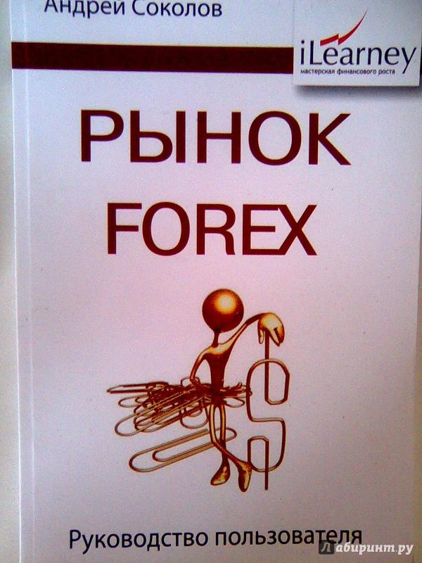 Литература по форекс в pdf