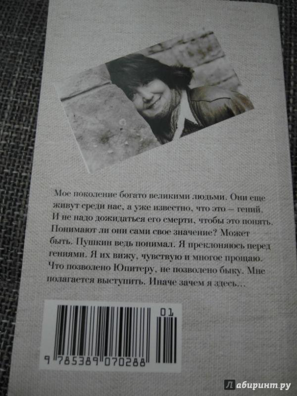 Иллюстрация 1 из 14 для Так плохо, как сегодня - Виктория Токарева   Лабиринт - книги. Источник: 3names