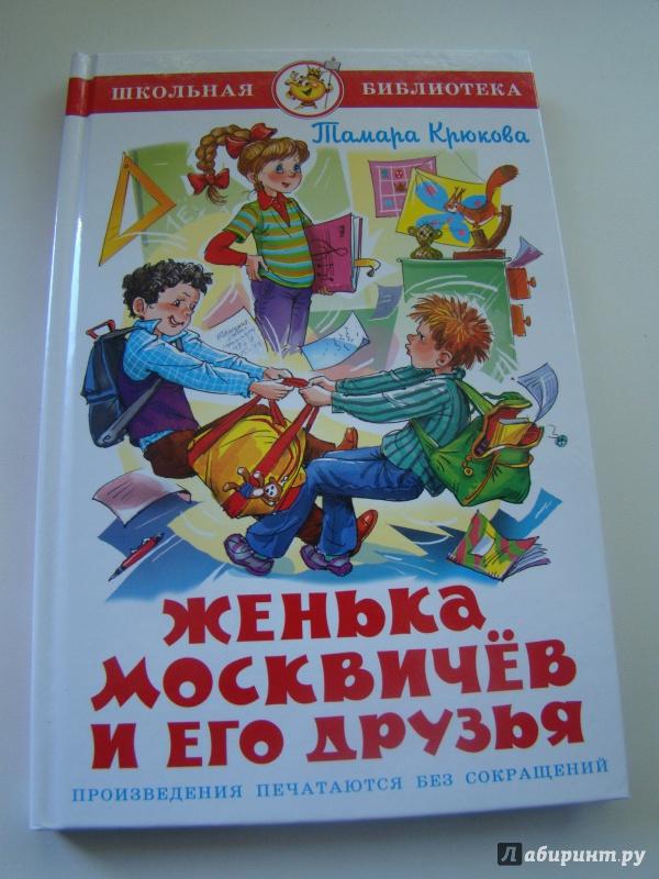 Скачать книгу женька москвичев и его друзья