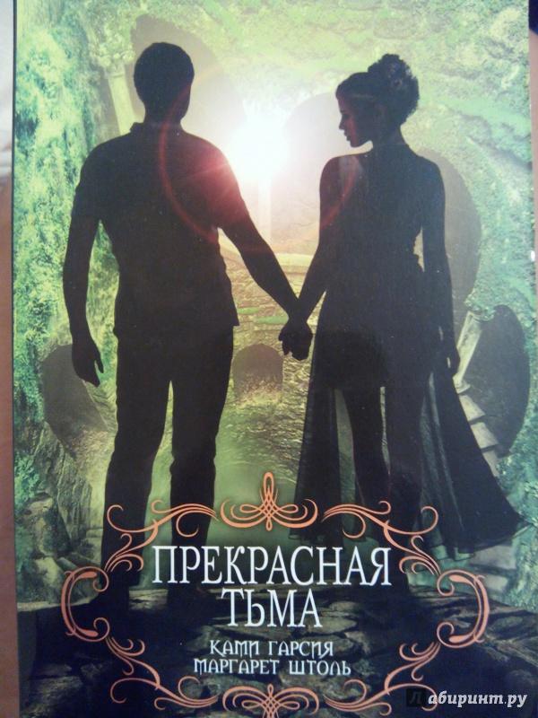 Иллюстрация 1 из 8 для Прекрасная тьма - Гарсия, Штоль | Лабиринт - книги. Источник: zabluTshaya