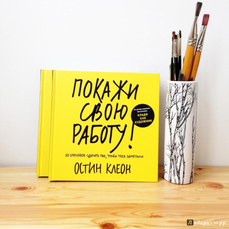 Книгу покажи свою работу