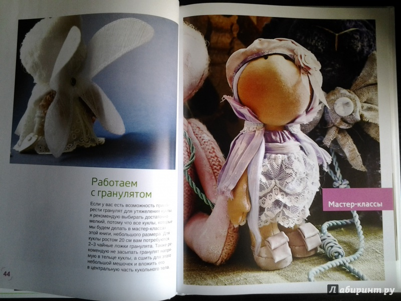Куклы из ткани из ткани