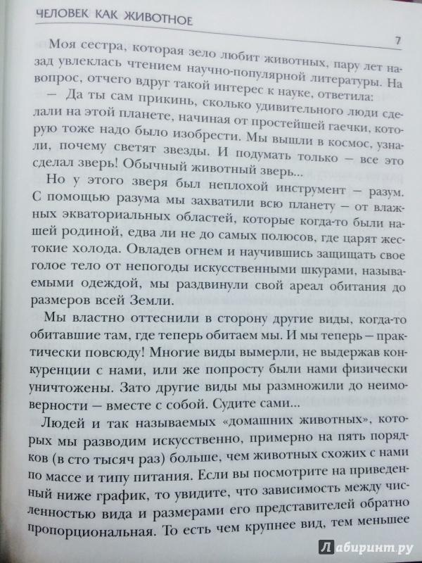 Александр никонов книги