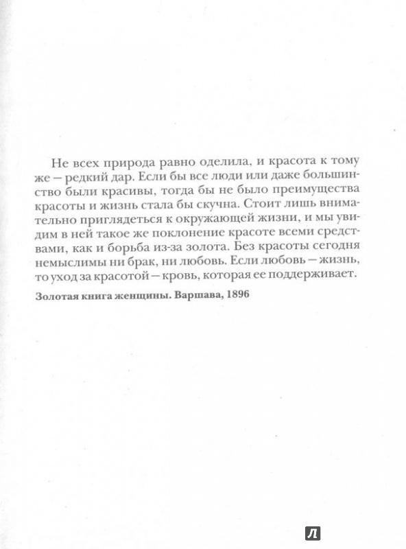 Иллюстрация 1 из 10 для Жертва чистой красоты, или Аромат крови - Антон Чиж | Лабиринт - книги. Источник: Прекрасная Маркиза