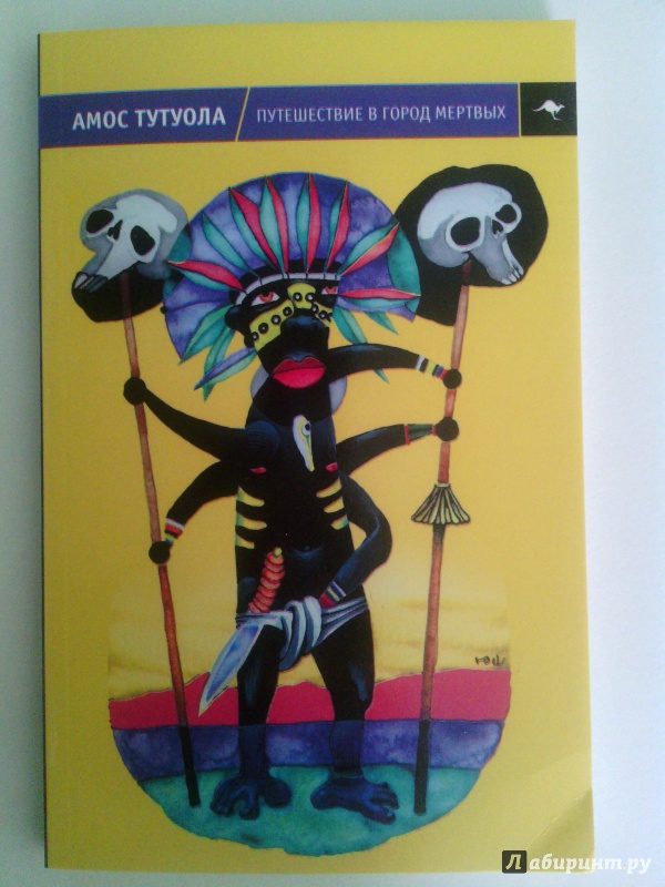 Иллюстрация 1 из 4 для Путешествие в Город Мертвых, или Пальмовый Пьянарь и его Упокойный Винарь - Амос Тутуола   Лабиринт - книги. Источник: Лутфуллин  Эмиль