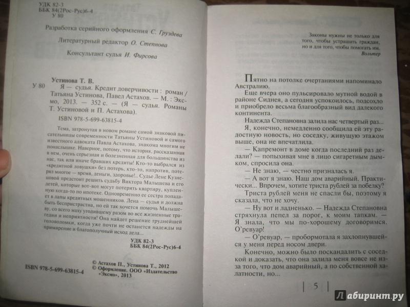 Иллюстрация 1 из 2 для Я - Судья. Кредит доверчивости - Устинова, Астахов   Лабиринт - книги. Источник: Ярославна ))