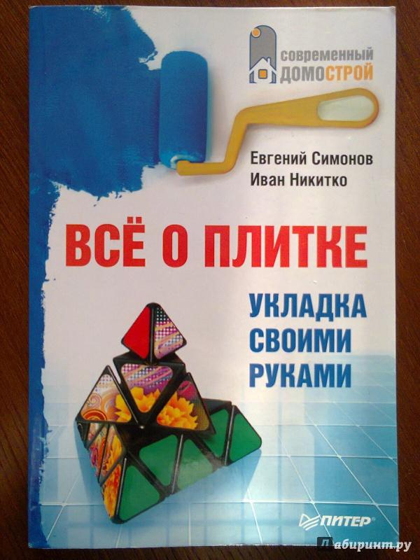 Иллюстрация 1 из 9 для Все о плитке. Укладка своими руками - Симонов, Никитко | Лабиринт - книги. Источник: ::Nikitos::