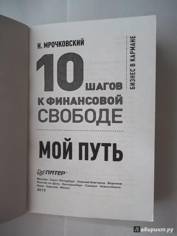 Николай мрочковский 10 шагов к финансовой свободе