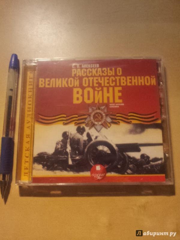Иллюстрация 1 из 2 для Рассказы о Великой Отечественной  войне (CDmp3) - Сергей Алексеев | Лабиринт - аудио. Источник: insya