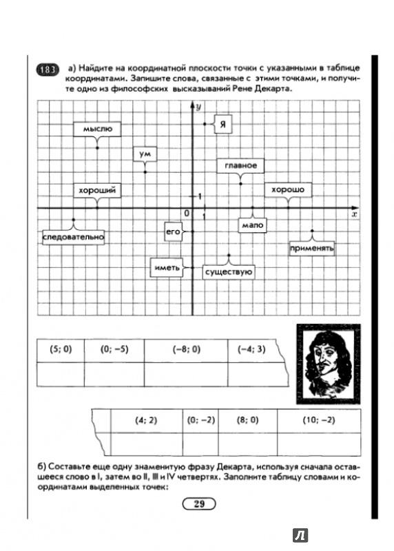 Планета знаний класс математика контрольные работы Называли это гдз 3 класс горячев использования формул