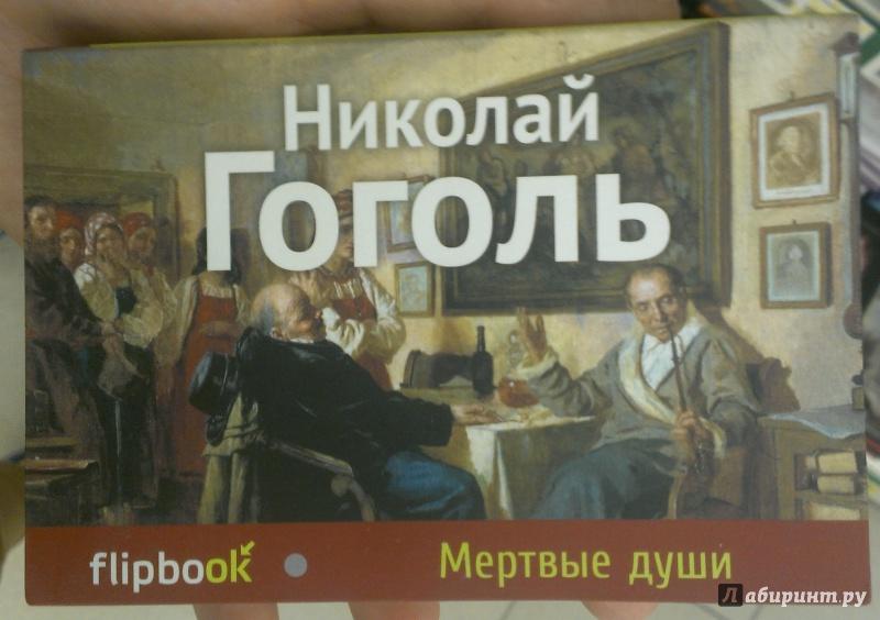 Иллюстрация 1 из 7 для Мертвые души - Николай Гоголь   Лабиринт - книги. Источник: Annexiss