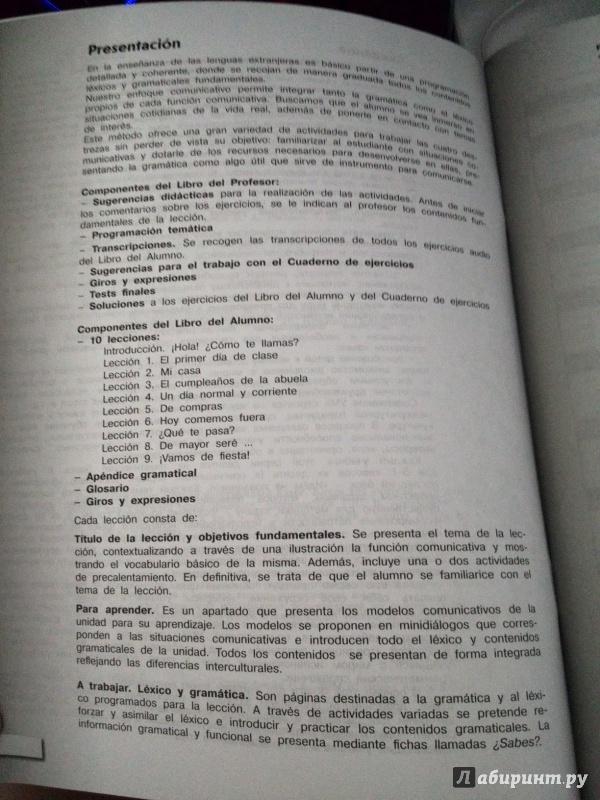 Гдз по испанскому языку 5-6 класс Manana Рабочая тетрадь
