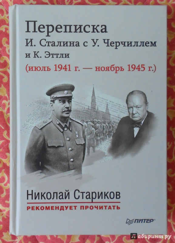 Иллюстрация 1 из 19 для Переписка И. Сталина с У. Черчиллем и К. Эттли (июль 1941 г. - ноябрь 1945 г.)   Лабиринт - книги. Источник: Gamlet