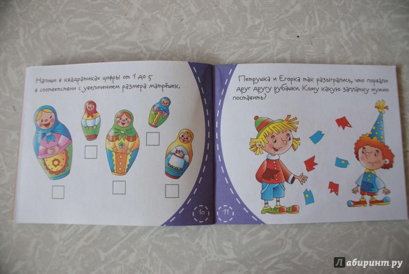 Шаблон для книжки малышки