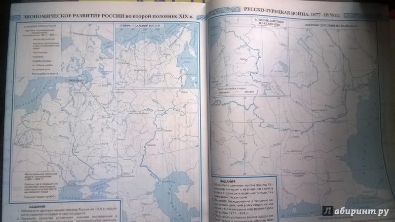 Атлас по истории россии 8 класс гдз