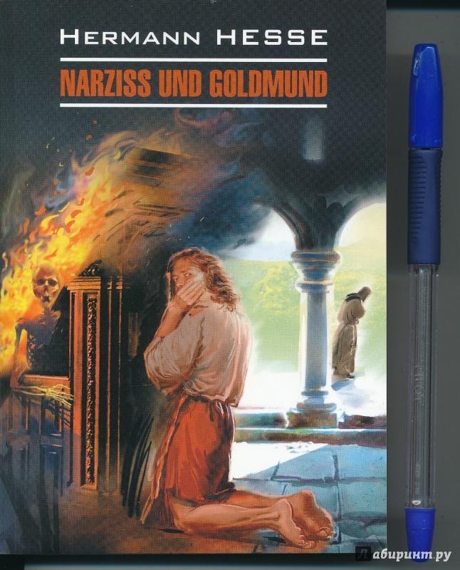 Иллюстрация 1 из 9 для Narziss und Goldmund - Hermann Hesse | Лабиринт - книги. Источник: Rishka Amiss