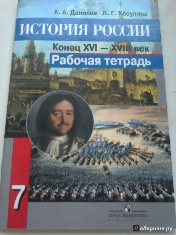 гдз по истории 7 класс рабочие тетради история россии данилов