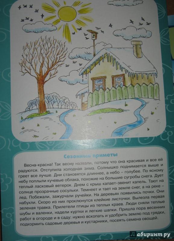 Иллюстрация 1 из 7 для Весна (ширмочка) - Вера Шипунова | Лабиринт - книги. Источник: rakurs5