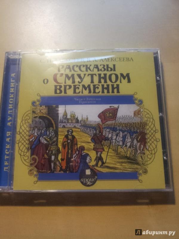 Иллюстрация 1 из 2 для Рассказы о Смутном времени (CDmp3) - Алексеева, Алексеев   Лабиринт - аудио. Источник: insya