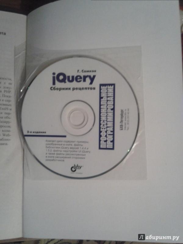 Книгу Jquery. Сборник Рецептов