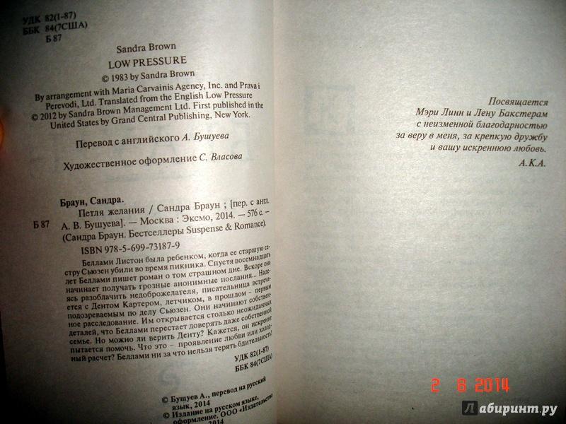 Шелковые слова сандра браун скачать книгу в fb2, epub, mobi.