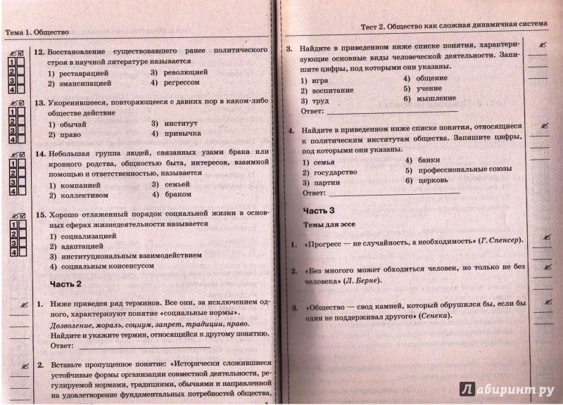 Тест по обществознанию 10 класс по разделу человек