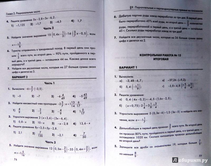 Итоговая контрольная по математике 7 класс виленкин с ответами