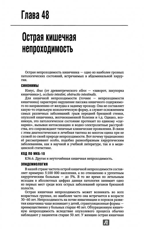 Национальное Руководство По Хирургии Том 2 Скачать Бесплатно - фото 8