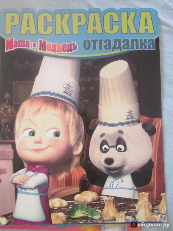 Иллюстрация 1 из 7 для Раскраска-отгадалка. Маша и Медведь (№1313) | Лабиринт - книги. Источник: Карпеченко  Юля