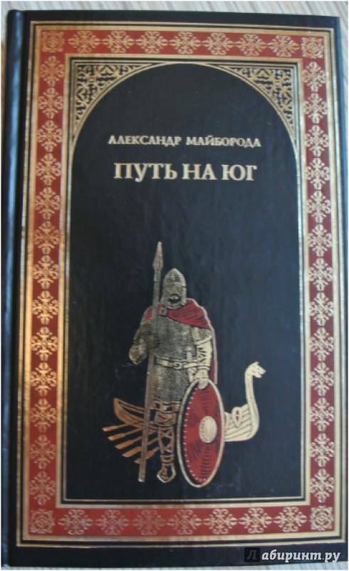 Иллюстрация 1 из 6 для Путь на юг - Александр Майборода | Лабиринт - книги. Источник: Натали