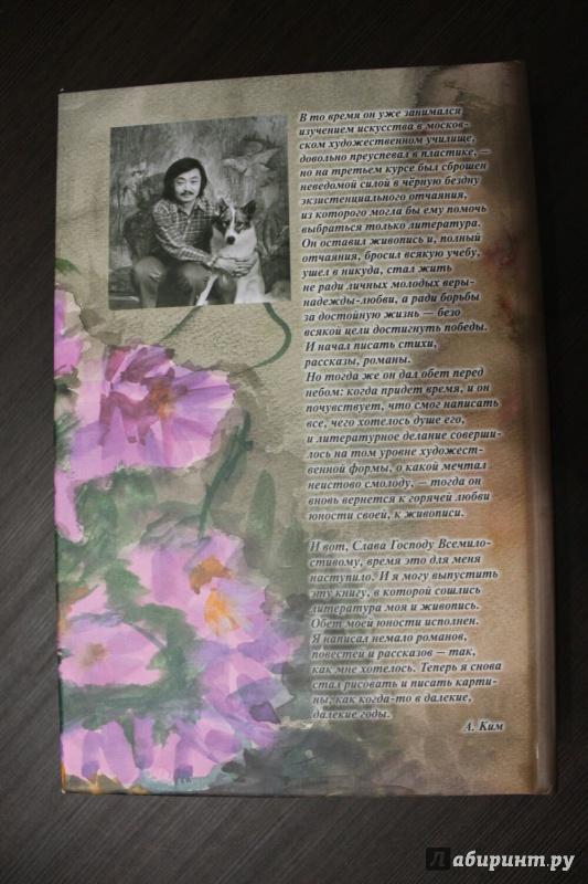 Иллюстрация 1 из 17 для Собрание сочинений. В 4-х томах. Том 1. Рисунки белки - Анатолий Ким | Лабиринт - книги. Источник: koalatea