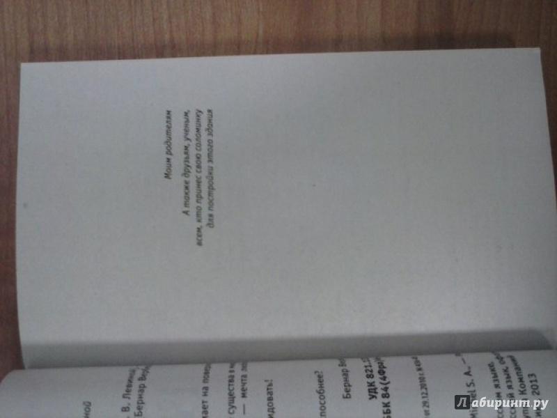 Иллюстрация 1 из 14 для Муравьи - Бернар Вербер   Лабиринт - книги. Источник: де Шамп  Лавье Владиславович