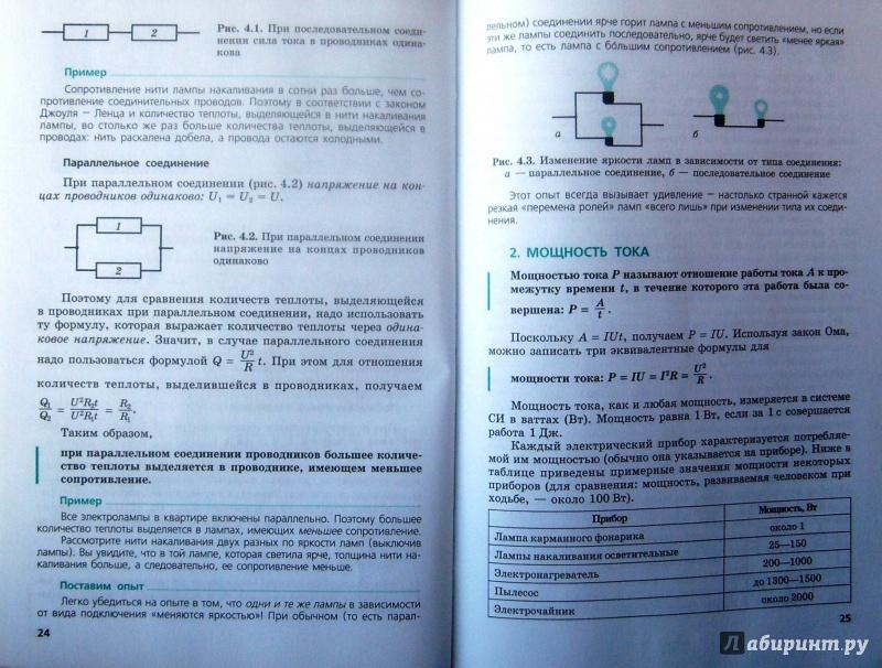 физика 11 скачать генденштейн класс гдз