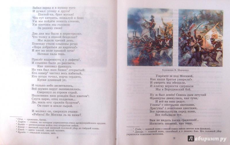 2 хренова снежневская кац гдз часть класс литературе 5 по