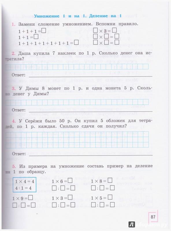 Гдз по математике 4 класс перова лучшие ответы.