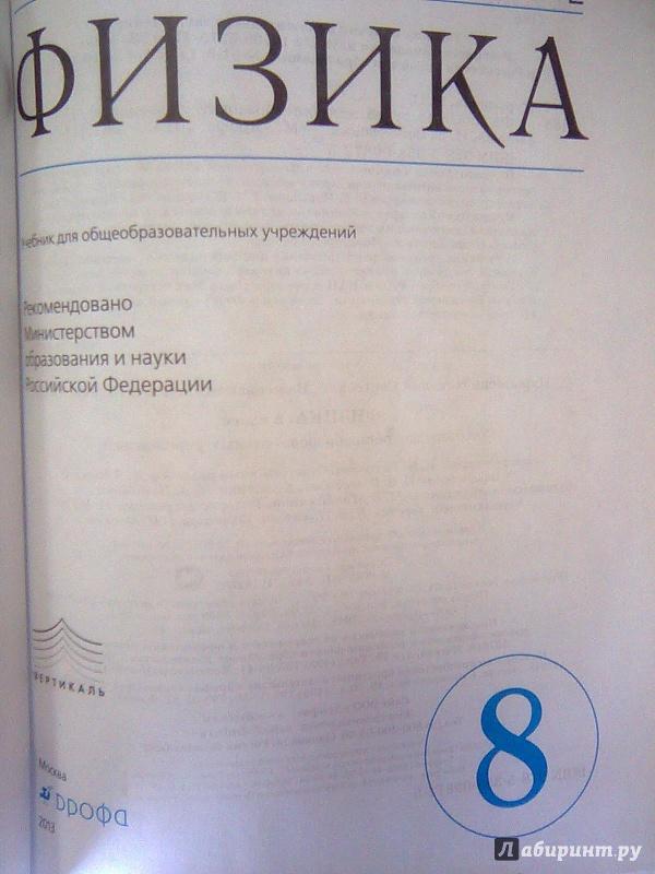 Решебник По Физике Учебник Для 8 Классов