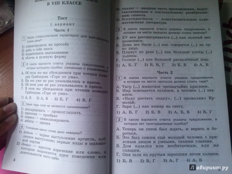 Практикум решебник русский язык